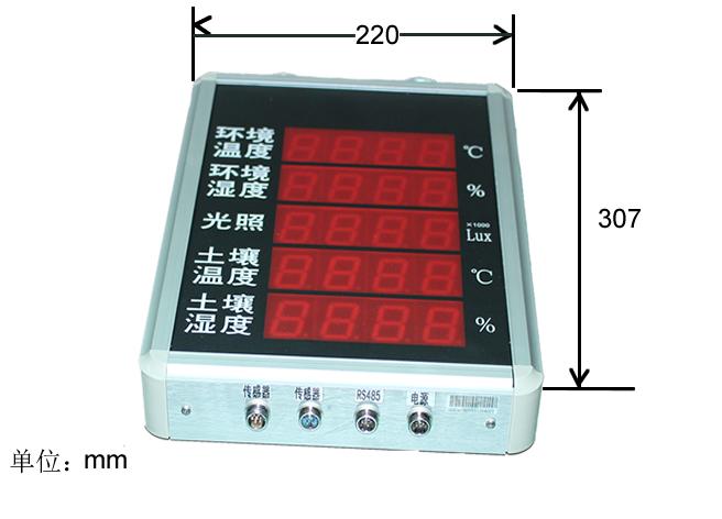 SD8501B,大屏LED显示,温湿度,光照度,土壤水分,土壤温度,一体式,显示仪