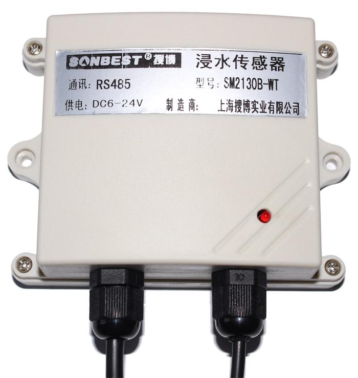 [SM2130B-WT]RS485水浸检测模块 浸水控制器