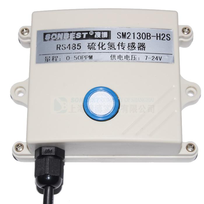 [SM2130B-H2S]RS485硫化氢传感器