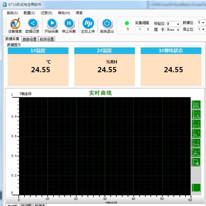 [RV1000]搜博RS485产品通用调试软件