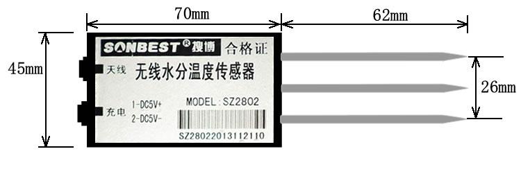 无线土壤水分温度传感器尺寸图