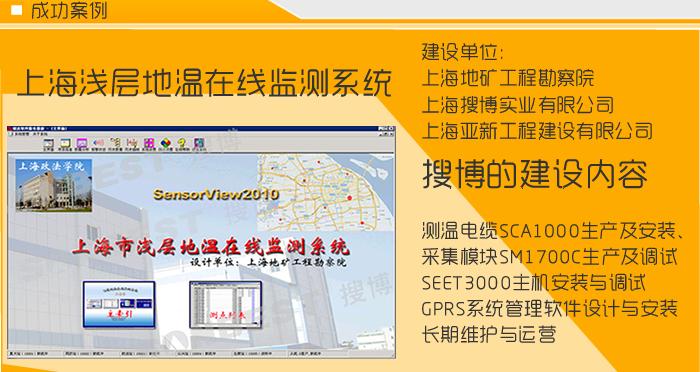 多个地源热泵(地埋管则温井)温度监测系统(竖直地埋管,地源热泵,温度测量系统,空调换热井,DS18B20,测温井,地源测温系统,地温传感器|SCA1000_SM1200B)
