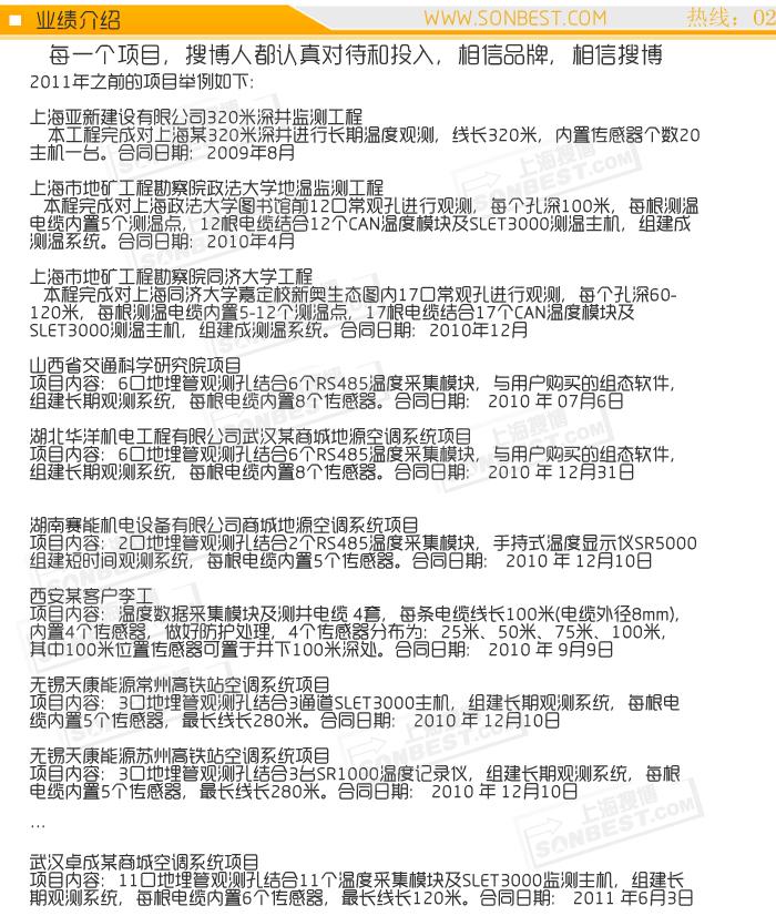 上海搜博|业绩介绍|多个地源热泵(地埋管则温井)温度监测系统(竖直地埋管,地源热泵,温度测量系统,空调换热井,DS18B20,测温井,地源测温系统,地温传感器|SCA1000_SM1200B)