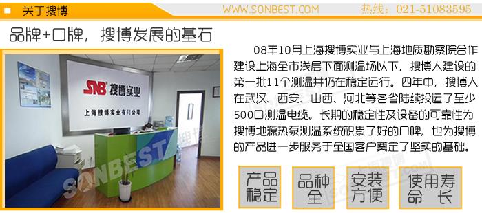 上海搜博实业有限公司多个地源热泵(地埋管则温井)温度监测系统(竖直地埋管,地源热泵,温度测量系统,空调换热井,DS18B20,测温井,地源测温系统,地温传感器|SCA1000_SM1200B)