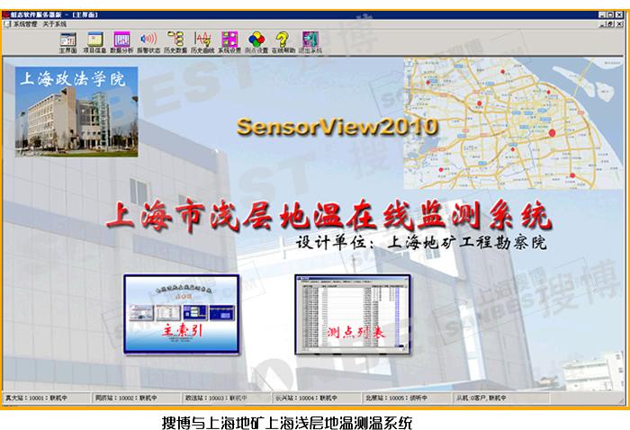 搜博与上海地矿上海浅层地温测温系统