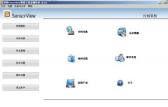 [SV5000]SensorView数据在线监测软件10.0.1