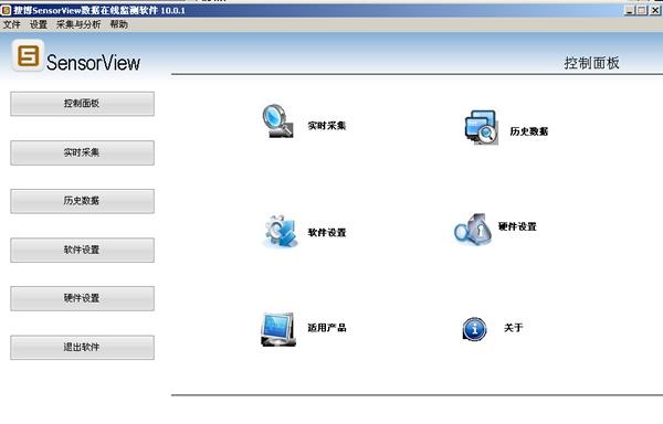 搜博SensorView数据在线监测软件 10.0.1(SensorView,在线监测,系统软件,导出EXCEL,TXT文件保存|SenserView01)