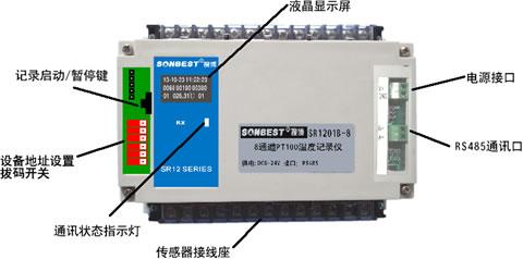 八通道PT100温度记录仪功能说明