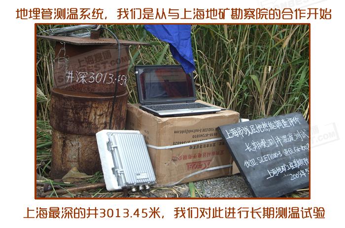[SCA1000_SM1200B]多个地源热泵(地埋管则温井)温度