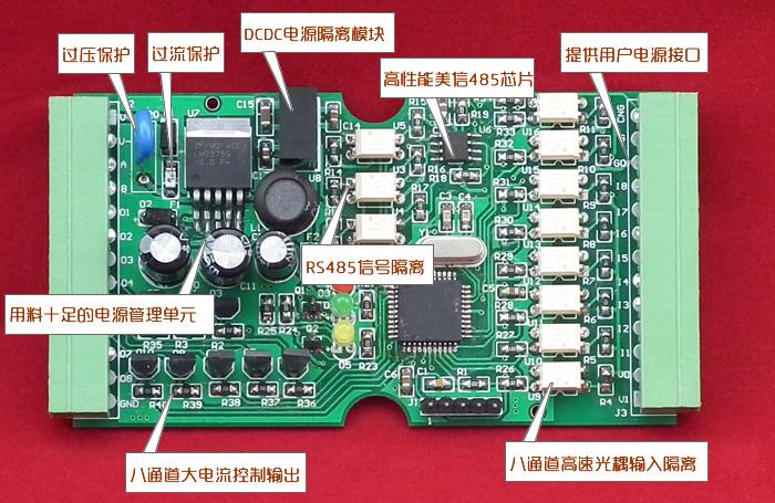 开关量,方案图,物联网,模块,rs485,继电信号,8通道,开关量,干接点,湿