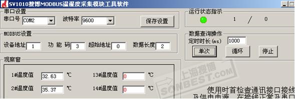 网络接口温湿度显示仪(RJ45网络接口,支持SHT10,SHT11,SHT15)(SHT10,SHT11,SHT71,SHT75,SH71,湿温度变送器,SD2110T,SHT10变送器,TCP IP,RJ45接口,物联网|SD2110T)