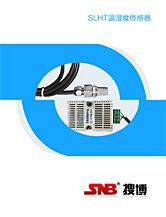 SLHT系列温湿度传感器样本