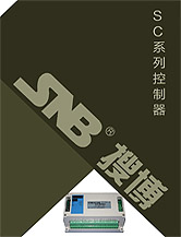 <b>搜博SC系列控制器样本</b>