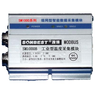 [SM1000B]工业型多点DS18B20温度采集模块 MODBUS-RTU协议