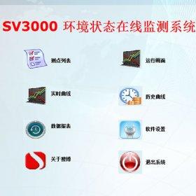 <font color='#FF0000'>[SV3000] 搜博环境监测系统软件
