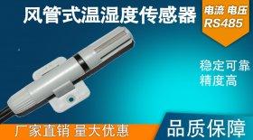 搜博SM7300B RS485总线型支架式温湿度传感